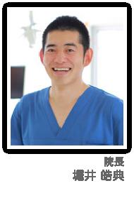 堀井 皓典 歯科医師 堀井歯科医院 院長
